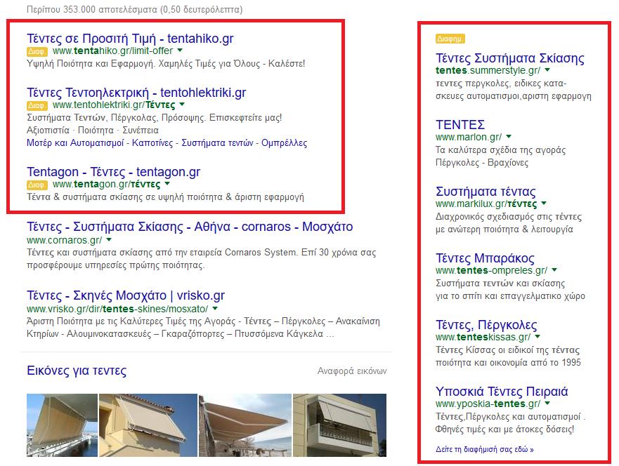 Αποτελέσματα Google Adwords με την λέξη κλεδί ''Τέντες''
