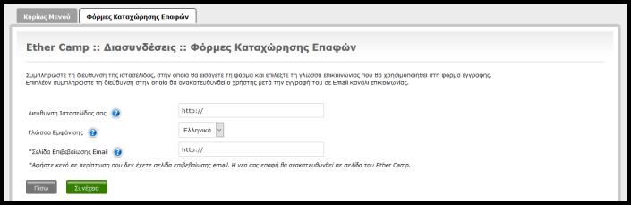 Φόρμα καταχώρησής Email επισκέπτη