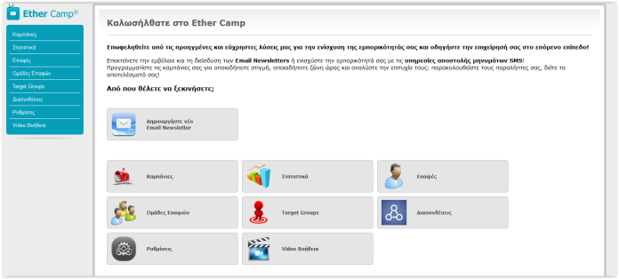 Ether Camp Menu