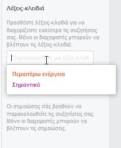 Δημιουργήστε Keywords για τα μηνύματά σας στο Facebook Messenger