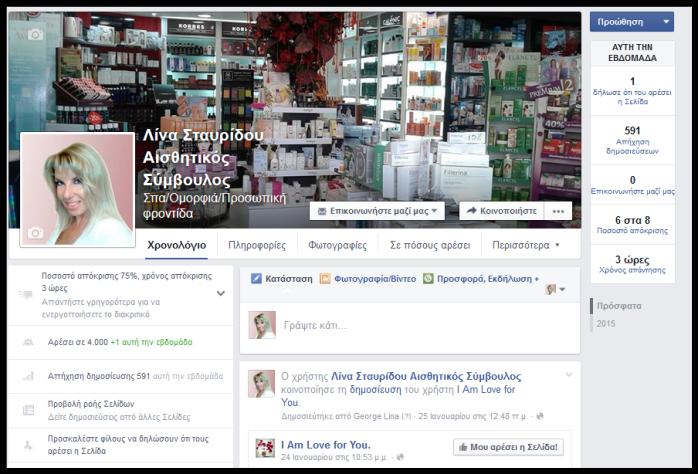 Συνεργασία με σελίδα Facebook Αισθητικού Συμβούλου https://www.facebook.com/stavridoucosmetics