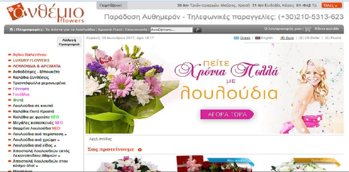 https://www.anthemionflowers.gr/