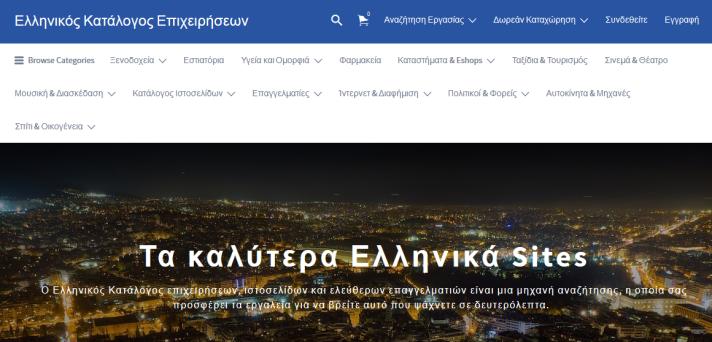 http://ellinikoskatalogos.gr